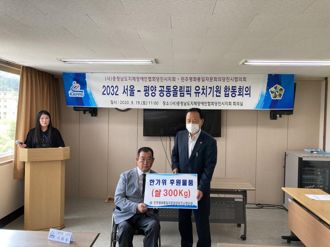 일괄편집_후원물품전달식 (2).JPG
